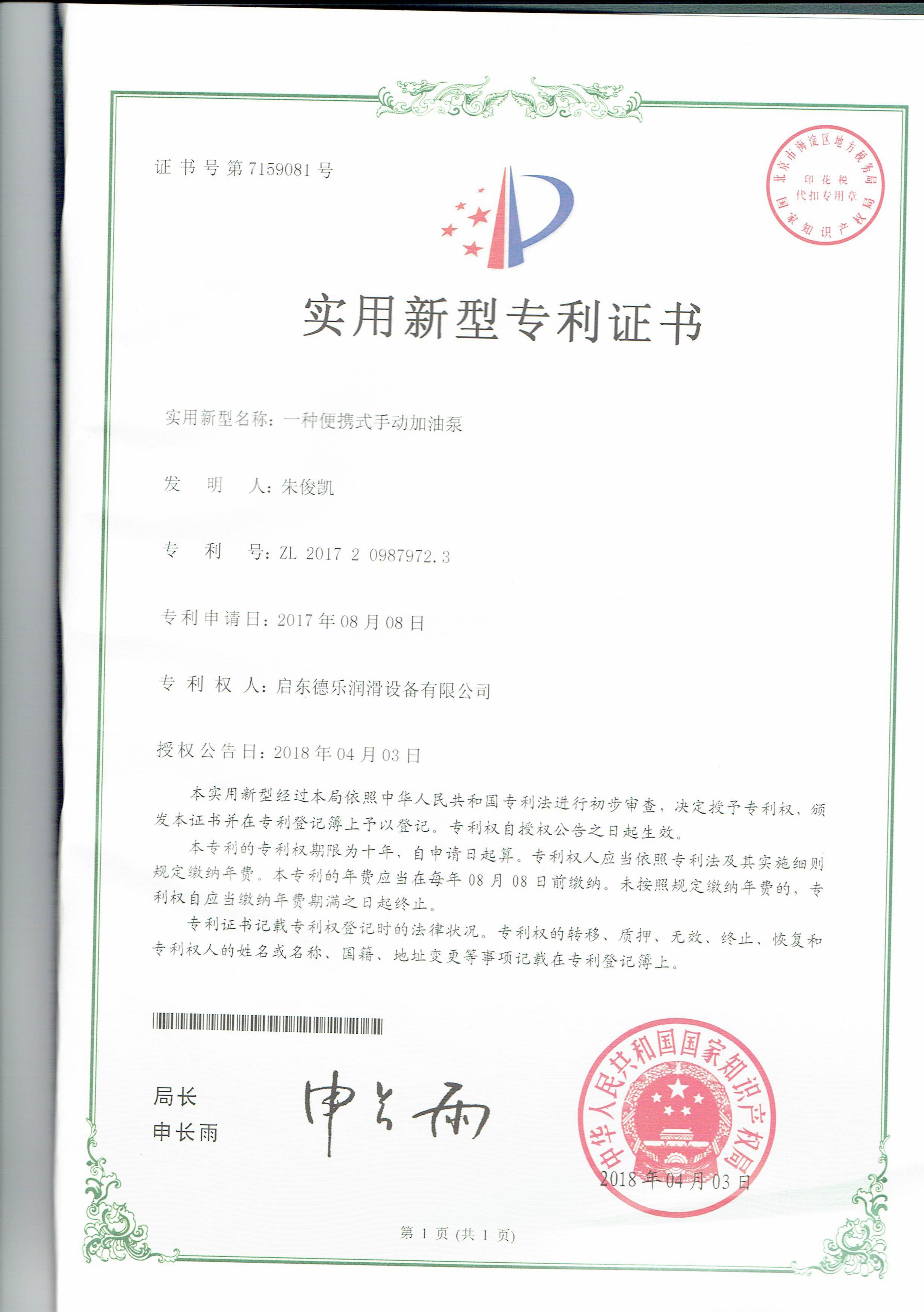 便携式手动加油泵专利证书