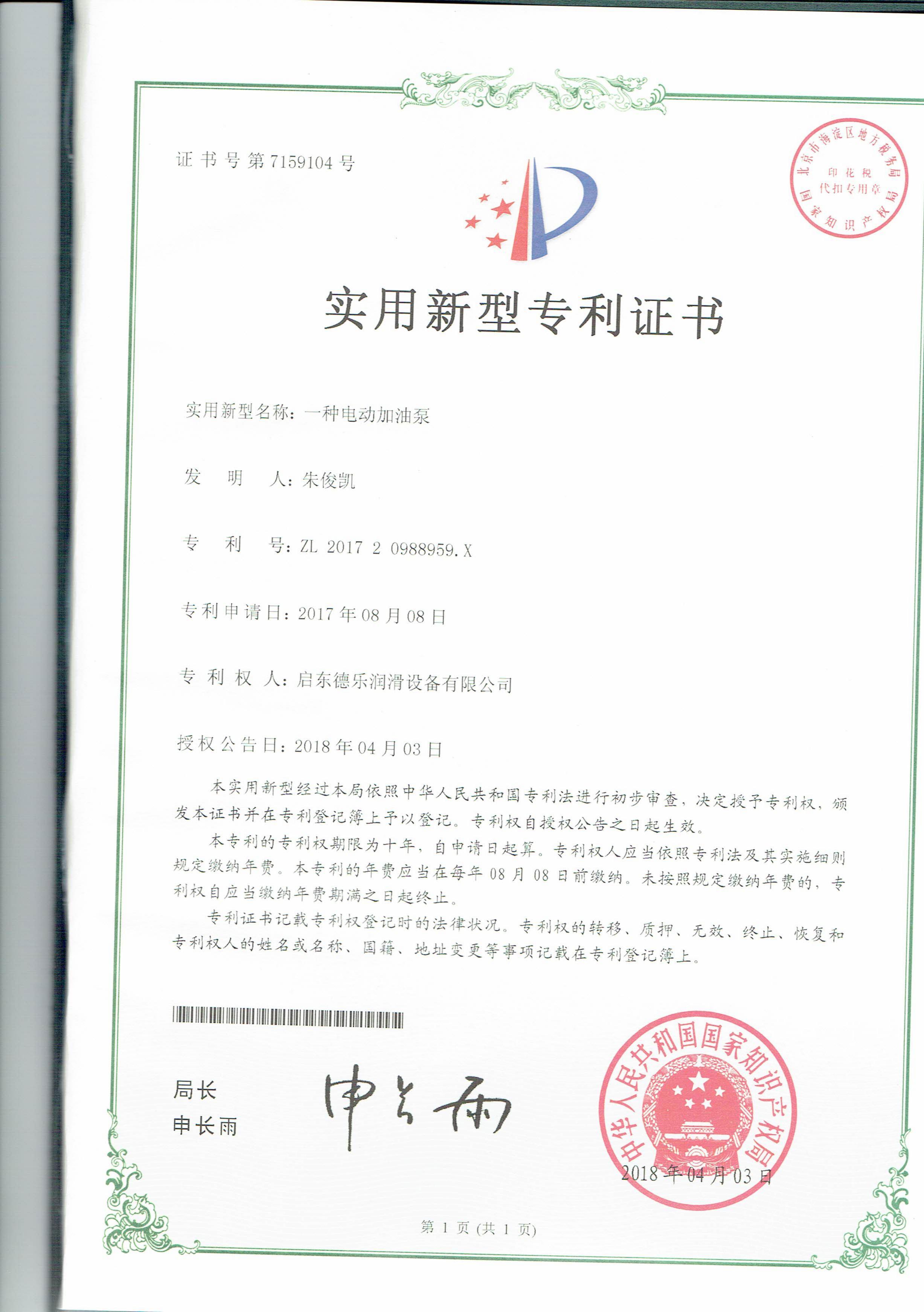电动加油泵专利证书