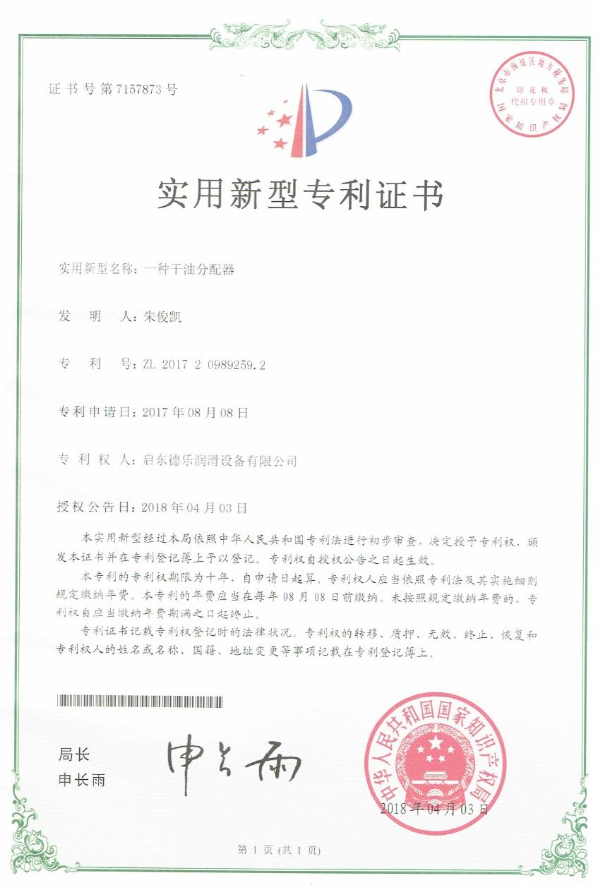 干油分配器专利证书