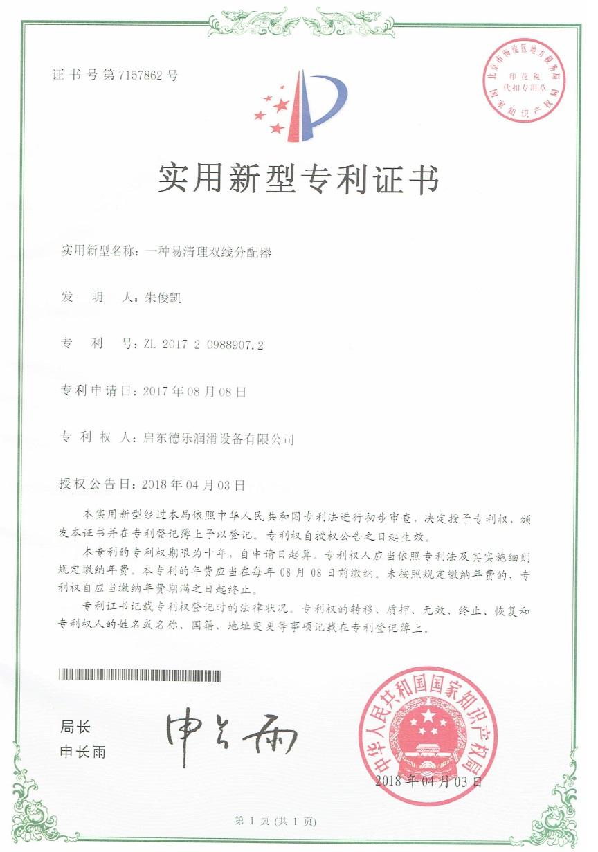 双线分配器专利证书