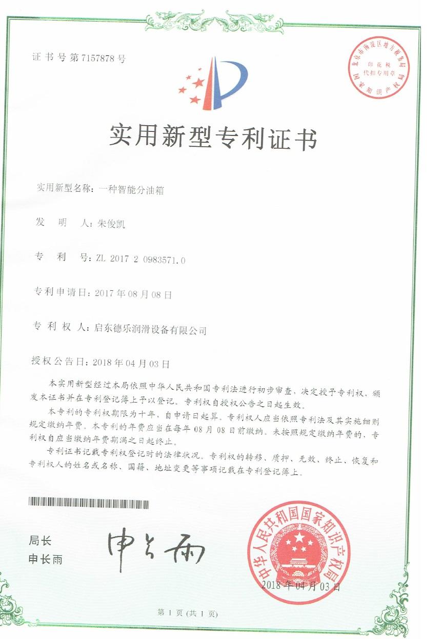 智能分油箱专利证书