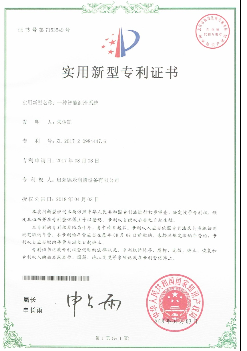 智能润滑系统专利证书
